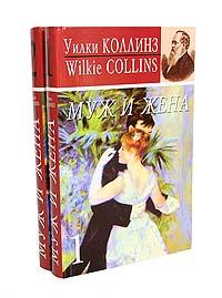 Муж и жена (комплект из 2 книг)