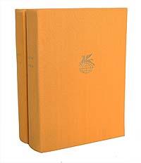 Путь Абая (комплект из 2 книг). Мухтар Ауэзов