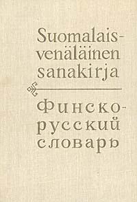 Финско-русский словарь / Suomalais venalainen sanakirja