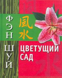 Фэн Шуй. Цветущий сад ( 978-5-17-042885-4, 978-985-16-1519-9 )