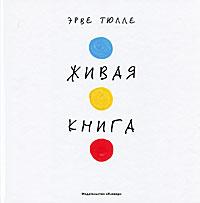 Живая книга эрве тюлле