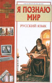 Я познаю мир. Русский язык ( 978-5-17-038487-7, 978-5-271-14586-5, 978-985-16-4611-7 )