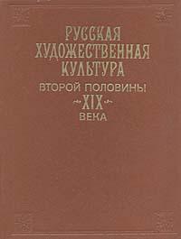 Русская художественная культура второй половины XIX века. Картина мира
