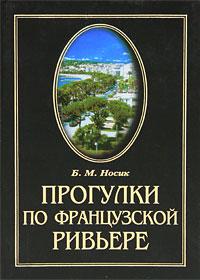 Книга Прогулки по Французской Ривьере