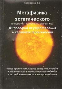 Метафизика эстетического (онтология, гносеология, диалектика).. Барановский В.