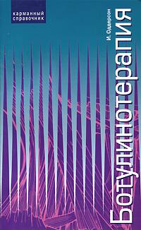 Ботулинотерапия. Карманный справочник