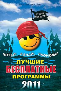 Лучшие бесплатные программы 2011. Виталий Леонтьев