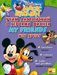 My Friends / Мои друзья. Учим английский с героями Диснея