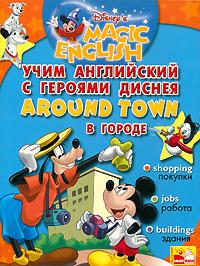Around Town / В городе. Учим английский с героями Диснея