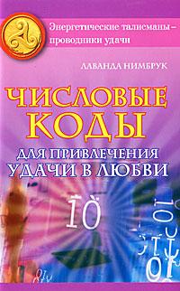 Числовые коды для привлечения удачи в любви. Лаванда Нимбрук