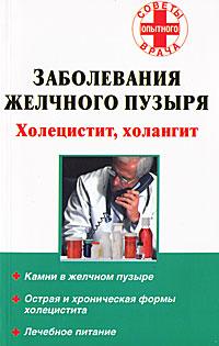 Заболевания желчного пузыря. Холецистит, холангит