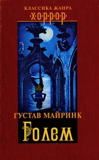 Голем. Густав Майринк