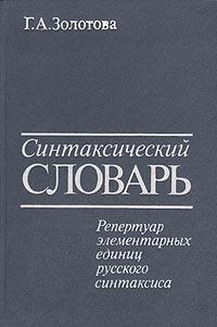 Синтаксический словарь: Репертуар элементарных единиц русского синтаксиса