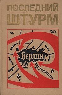 Последний штурм (Берлинская операция 1945 г.)
