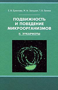 Подвижность и поведение микроорганизмов. В 2 томах. Том 2. Эукариоты