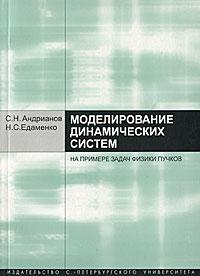 Моделирование динамических систем на примере задач физики пучков ( 5-288-03884-8 )
