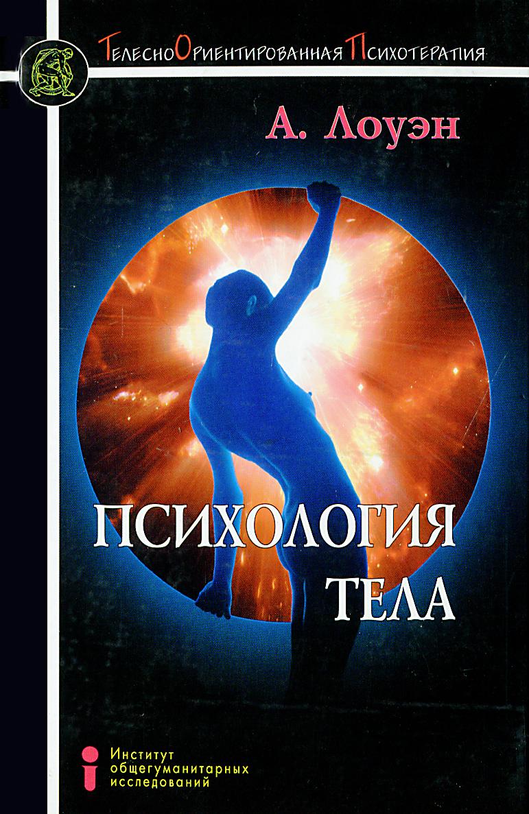 александр лоуэн любовь и оргазм рецензии-хс1
