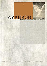 Аукцион. Литературно-философский сборник