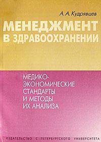 Менеджмент в здравоохранении. Медико-экономические стандарты и методы их анализа ( 5-288-03503-2 )