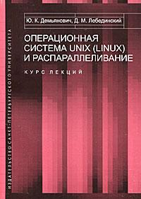 Операционная система UNIX (LINUX) и распараллеливание