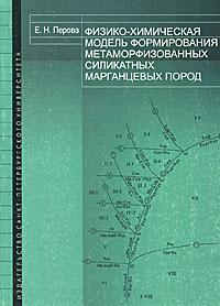 Физико-химическая модель формирования метаморфизованных силикатных марганцевых пород