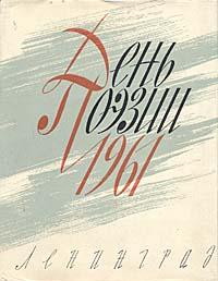 ���� ������. 1961