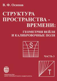 Структура пространства-времени. Часть 3. Геометрия Вейля и калибровочные поля ( 5-288-01365-9, 5-288-01765-4 )