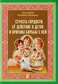 Страсть гордости, ее действие в детях и приемы борьбы с ней ( 978-985-511-353-0 )
