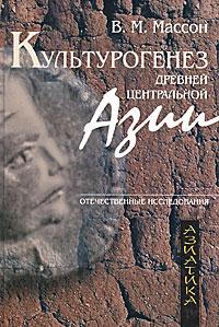 Культурогенез Древней Центральной Азии