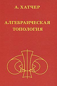 Алгебраическая топология ( 978-5-94057-748-5, 0-521-79160-X )