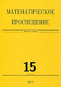 Математическое просвещение. 3 серия. Выпуск 15