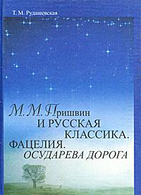 М. М. Пришвин и русская классика. Фацелия. Осударева дорога