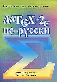 Латеx 2 е по-русски ( 978-5-7931-0878-2 )
