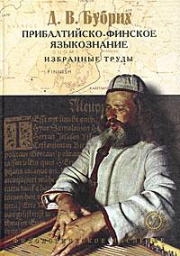 Прибалтийско-финское языкознание. Избранные труды