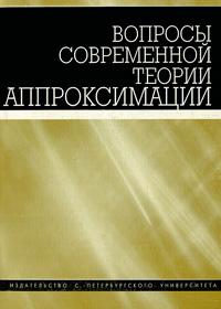 Вопросы современной теории аппроксимации ( 5-288-02879-6 )