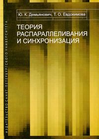 Теория распараллеливания и синхронизация ( 5-288-03751-5 )