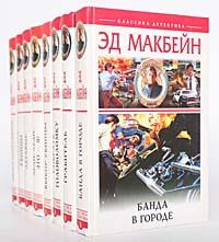 Эд Макбейн (комплект из 8 книг)