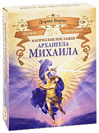 Магические послания архангела Михаила (книга + 44 карты). Дорин Вирче