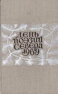 ���� ������ ������. 1969