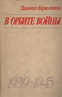 В орбите войны: Записки советского корреспондента за рубежом. 1939 - 1945 годы