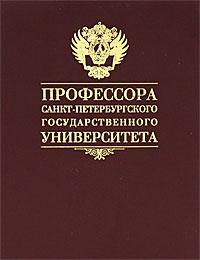 Профессора Санкт-Петербургского государственного университета