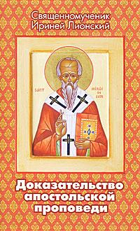 Доказательство апостольской проповеди. Священномученик Ириней Лионский