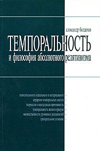 Темпоральность и философия абсолютного релятивизма. Болдачев А.В.