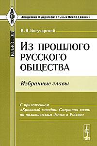 Из прошлого русского общества. Избранные главы. В. Я. Богучарский