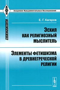Эсхил как религиозный мыслитель. Элементы фетишизма в древнегреческой религии. Е. Г. Кагаров