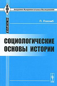 Социологические основы истории. П. Лакомб