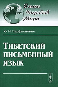 Тибетский письменный язык. Ю. М. Парфионович