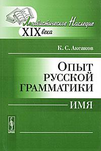 Опыт русской грамматики. Имя