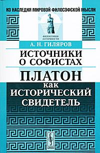 Источники о софистах. Платон как исторический свидетель. А. Н. Гиляров