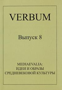 Verbum. ������ 8. Mediaevalia. ���� � ������ ������������� ��������